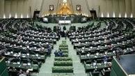 ۲۲۰نماینده مجلس درباره قانون لغو تحریمها بیانیه دادند| مصوبه مجلس درباره قانون لغو تحریم ها باید از 5 اسفند اجرا شود