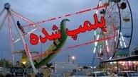 پلمب شهربازی  ائل گلی در تبریز
