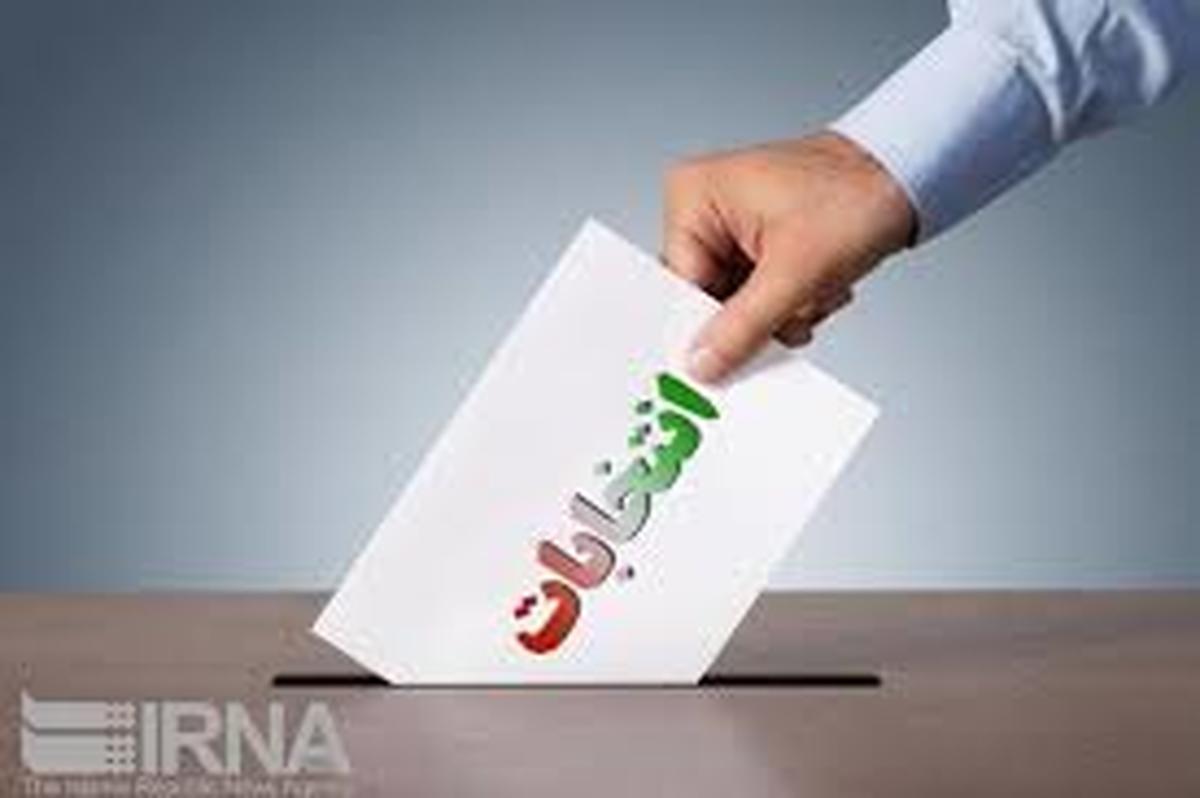 شرایط  ثبت نام برای داوطلبان در انتخابات ریاست جمهوری را مشخص شد