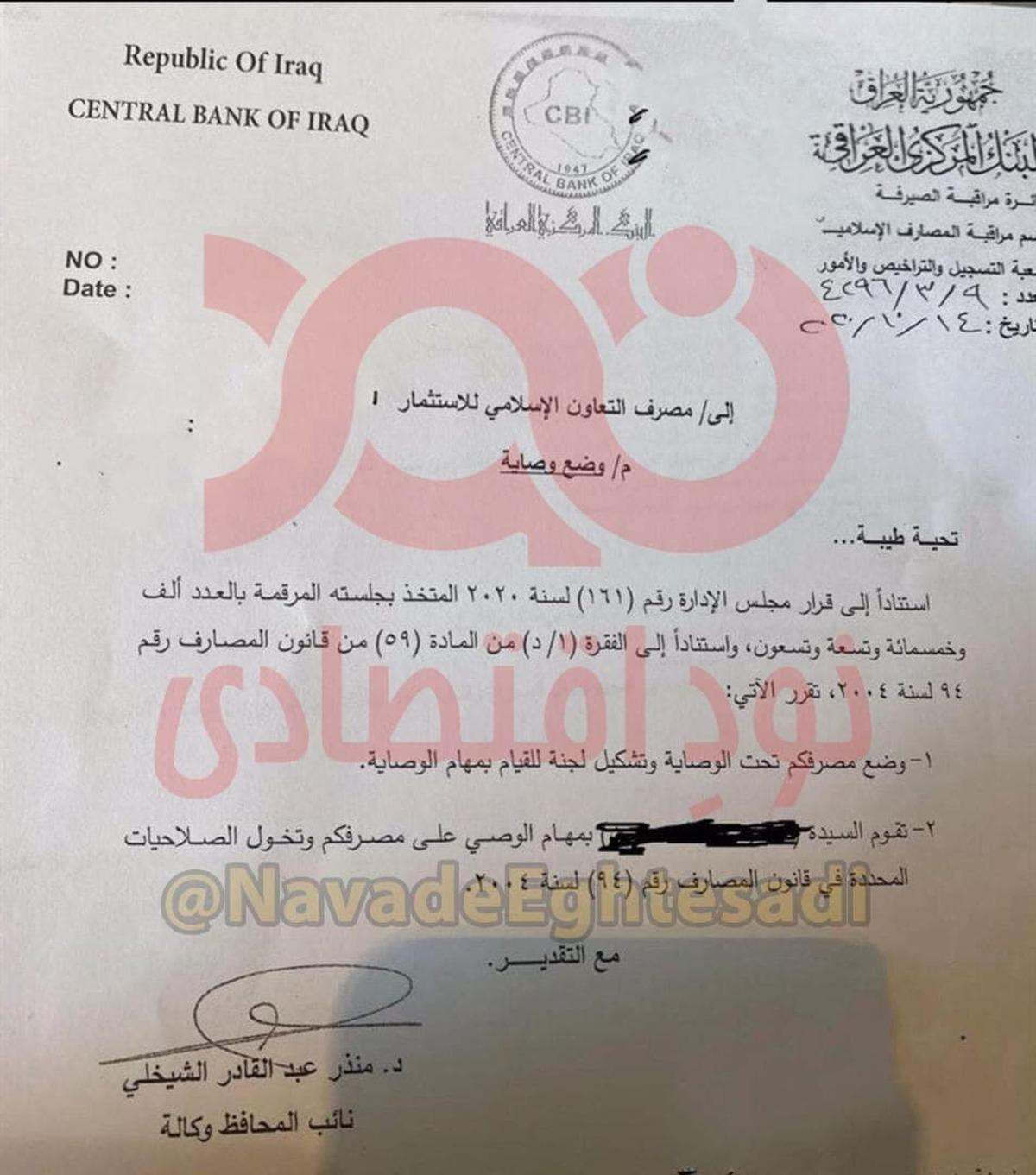 یک بانک ایرانی به کنترل بانک مرکزی عراق در آمد