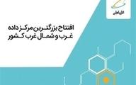 افتتاح بزرگترین مرکز داده غرب و شمالغرب ایران با هدف ارائه سرویسهای دیجیتال توسط همراه اول