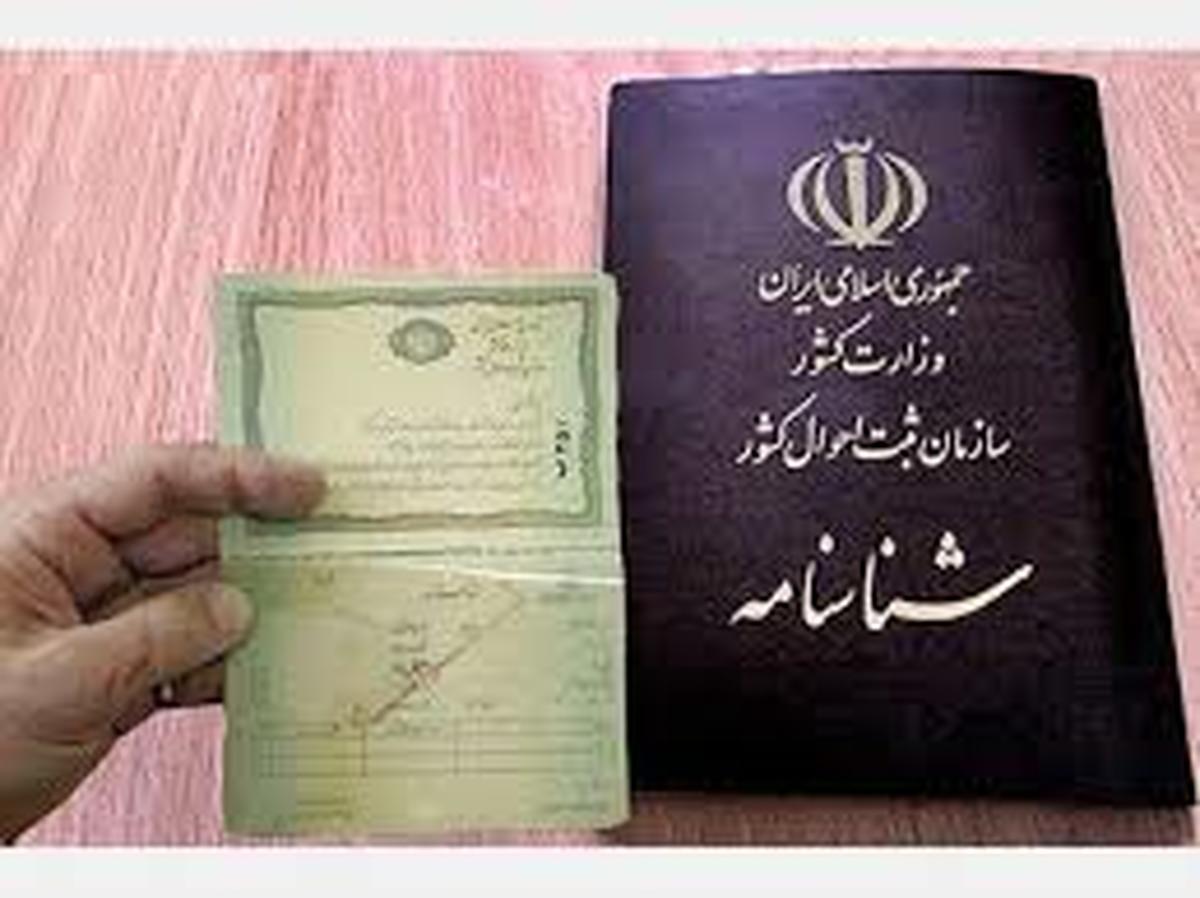 اولین شناسنامه به فرزند دارای مادر ایرانی و پدر خارجی تحویل داده شد.