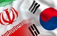 60 سال روابط ایران و کرهجنوبیسوخت شد