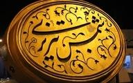 امروز؛ روز شمس تبریزی