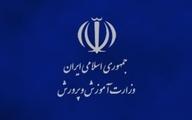 سیدجواد حسینی سرپرست وزارت آموزش و پرورش شد