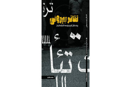 کتاب «تئاتر بیرونی» به چاپ رسید