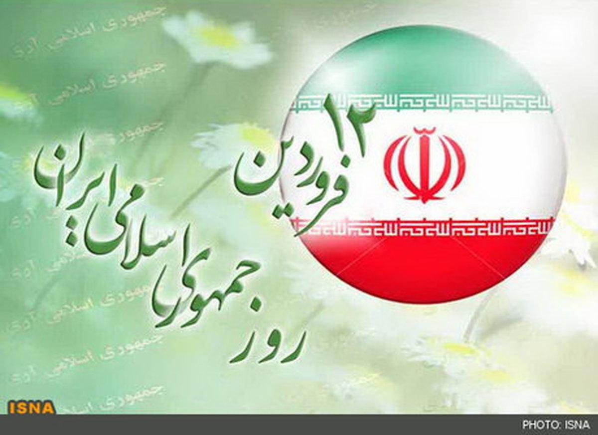 مراسم چهلمین سالگرد تثبیت جمهوری اسلامی آغاز شد