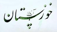 مگر خوزستان در مجلس شورای اسلامی 18نماینده ندارد؟