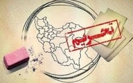 واکنش ایران به خارج کردن اسامی چند نفر از لیست تحریمهای آمریکا