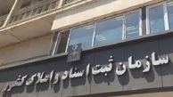 ۹۷ نفر از کارکنان متخلف سازمان ثبت اسناد و املاک دستگیر شدند