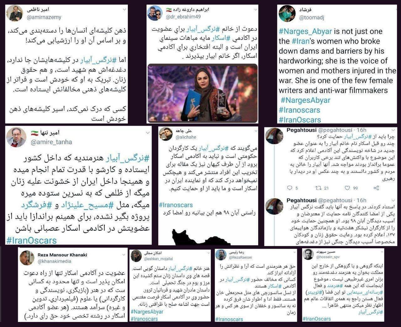 واکنش کاربران شبکه اجتماعی به پروژه لغو عضویت نرگس آبیار در آکادمی اسکار