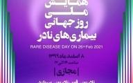 ۳۴۰ نوع بیماری نادر در ایران / بیش از 90 درصد بیماریهای نادر ژنتیکی هستند