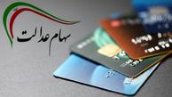صدور کارت اعتباری سهام عدالت در همه بانکها تا آخر اردیبهشت