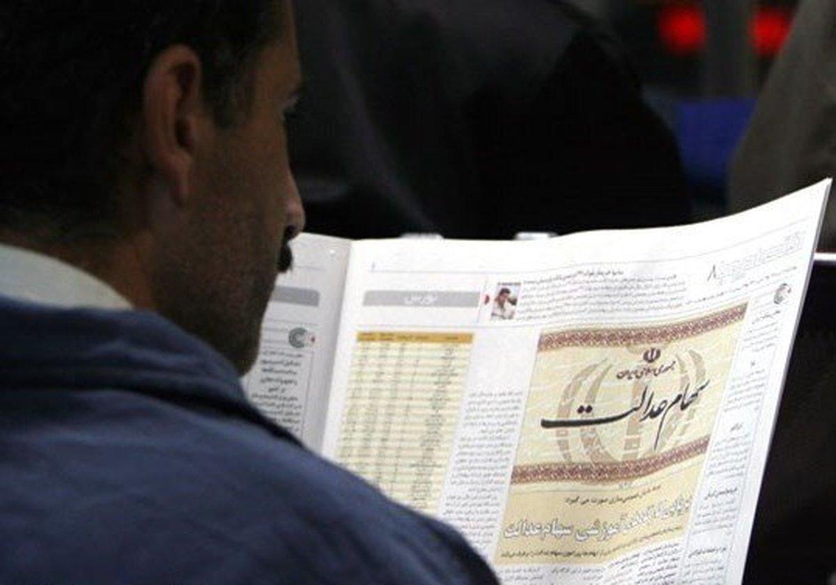 واریز سود سهام عدالت تا روز پنجشنبه در هالهای از ابهام قرار دارد