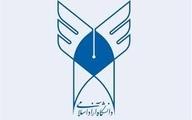 ثبتنام بدون آزمون دکتری تخصصی دانشگاه آزاد اسلامی آغاز شد.