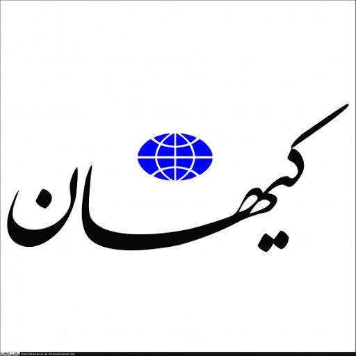 دلجویی کیهان از مذاکره کننده ارشد روحانی | قصد اهانت نداشتیم