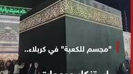 اعتراض برخی علمای سنی و شیعه عراق و جهان به ساخت ماکت کعبه در حرم حسینی + ویدئو