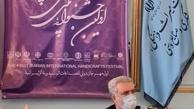 حذف سرود ملی ایران از آغاز به کار اولین جشنواره بینالمللی صنایعدستی