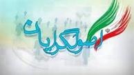تخریب رئیسی توسط محسن رضایی   حمله اصولگرایان به برادر  رضایی