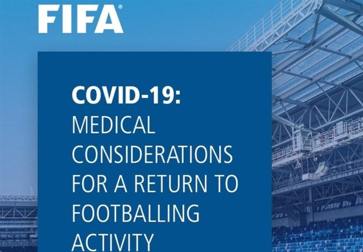 خط مشی فیفا برای سرگیری رقابتهای فوتبال در سراسر جهان