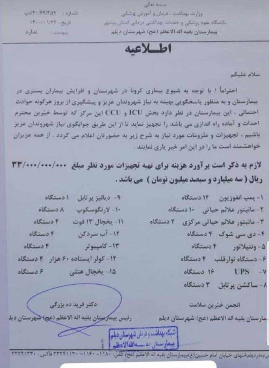 اقدام جالب بیمارستان دیلم بوشهر برای تامین تجهیزات پزشکی