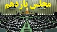 انتخابات 1400    سرنوشتی نامعلوم  برای بررسی لایحه جامع انتخابات در مجلس یازدهم
