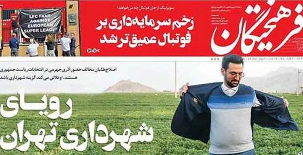 حاشیه سازی فرهیختگان برای آذری جهرمی| آیا آذری جهرمی شهردار تهران می شود؟