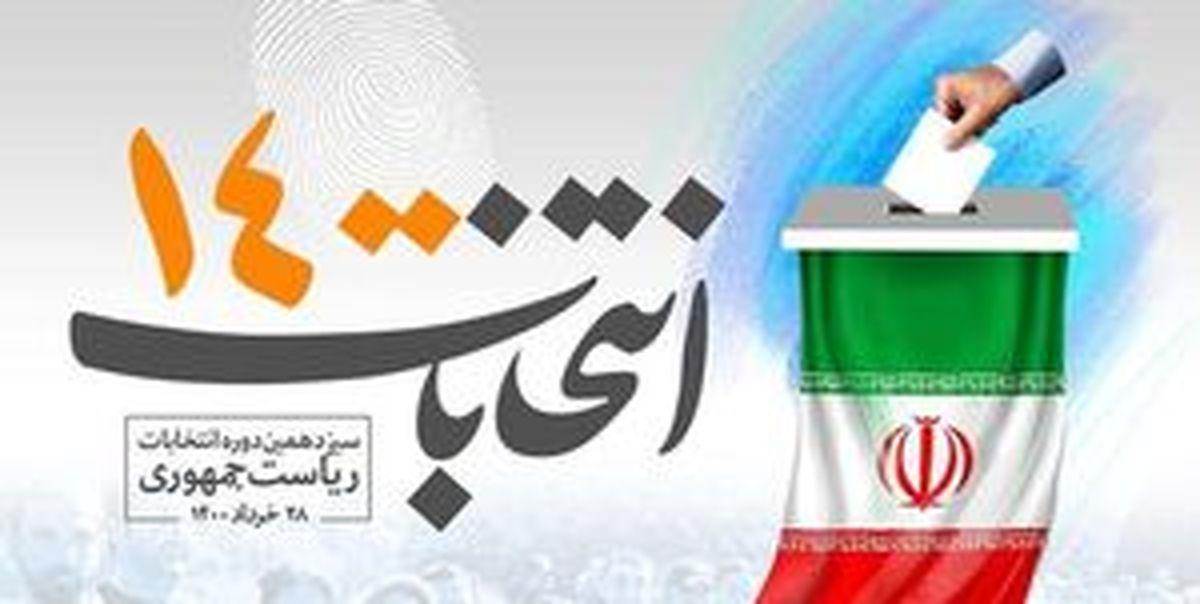 انتخابات ریاستجمهوری 1400 با پایین ترین میزان مشارکت به پایان رسید