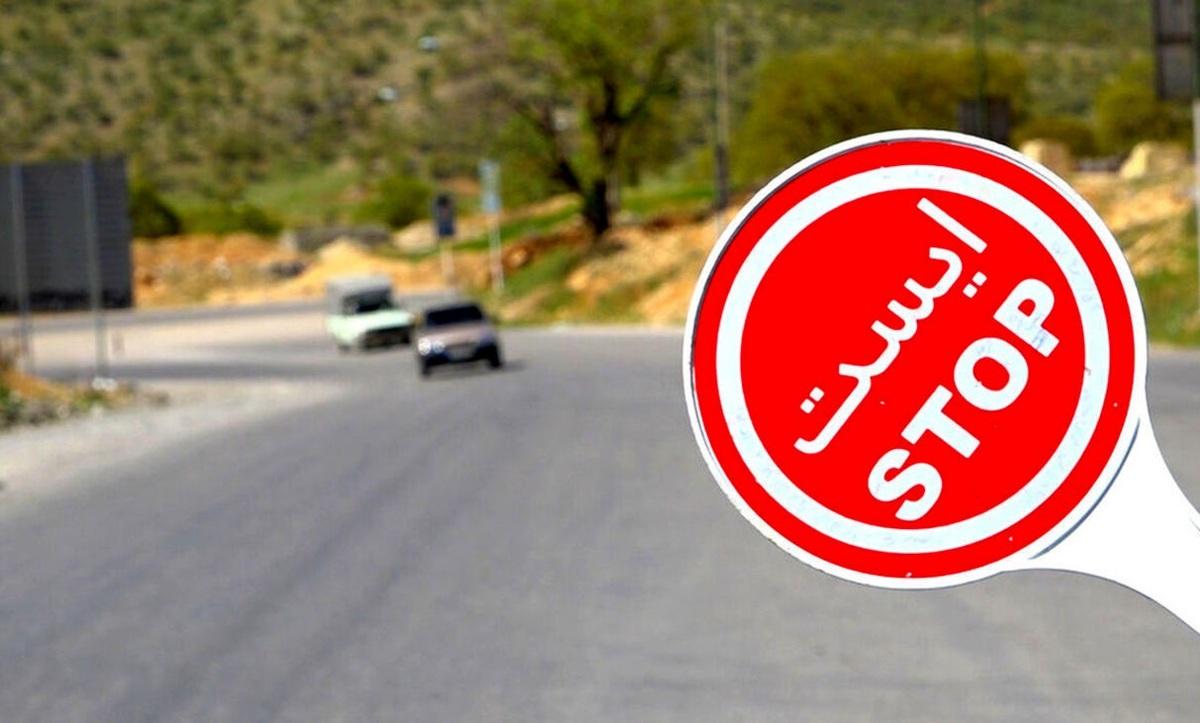 ممنوعیت ورود به مازندران