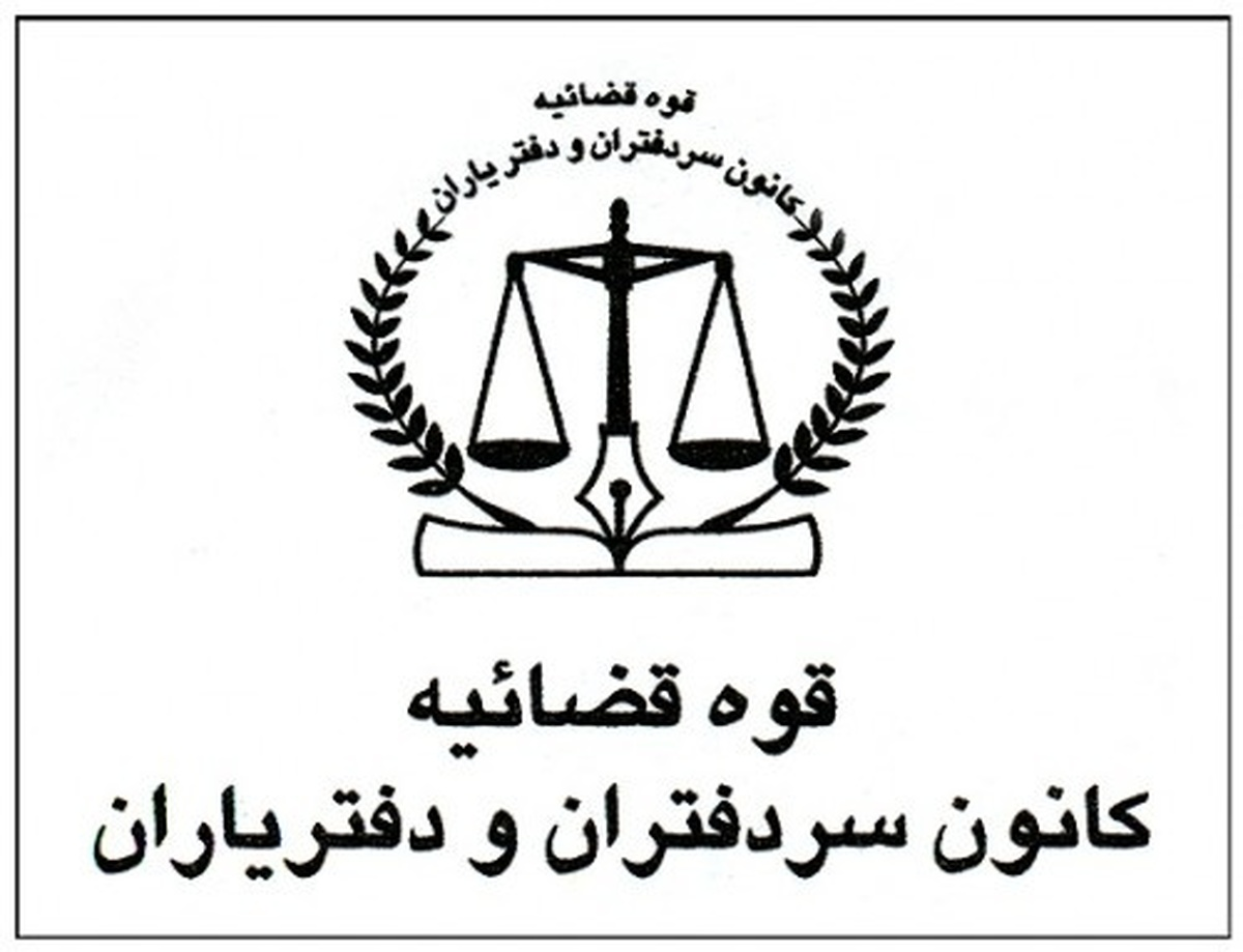 تعطیلی کلیه دفاتر اسناد رسمی در استانهای تهران و البرز از فردا تا یکشنبه