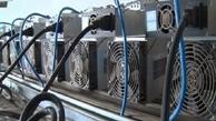 ۴۵ هزار دستگاه غیرمجاز استخراج رمز ارز جمع آوری شد