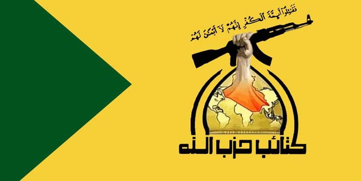 حزب الله عراق    آزادی اعضای بازداشتی حزب الله عراق