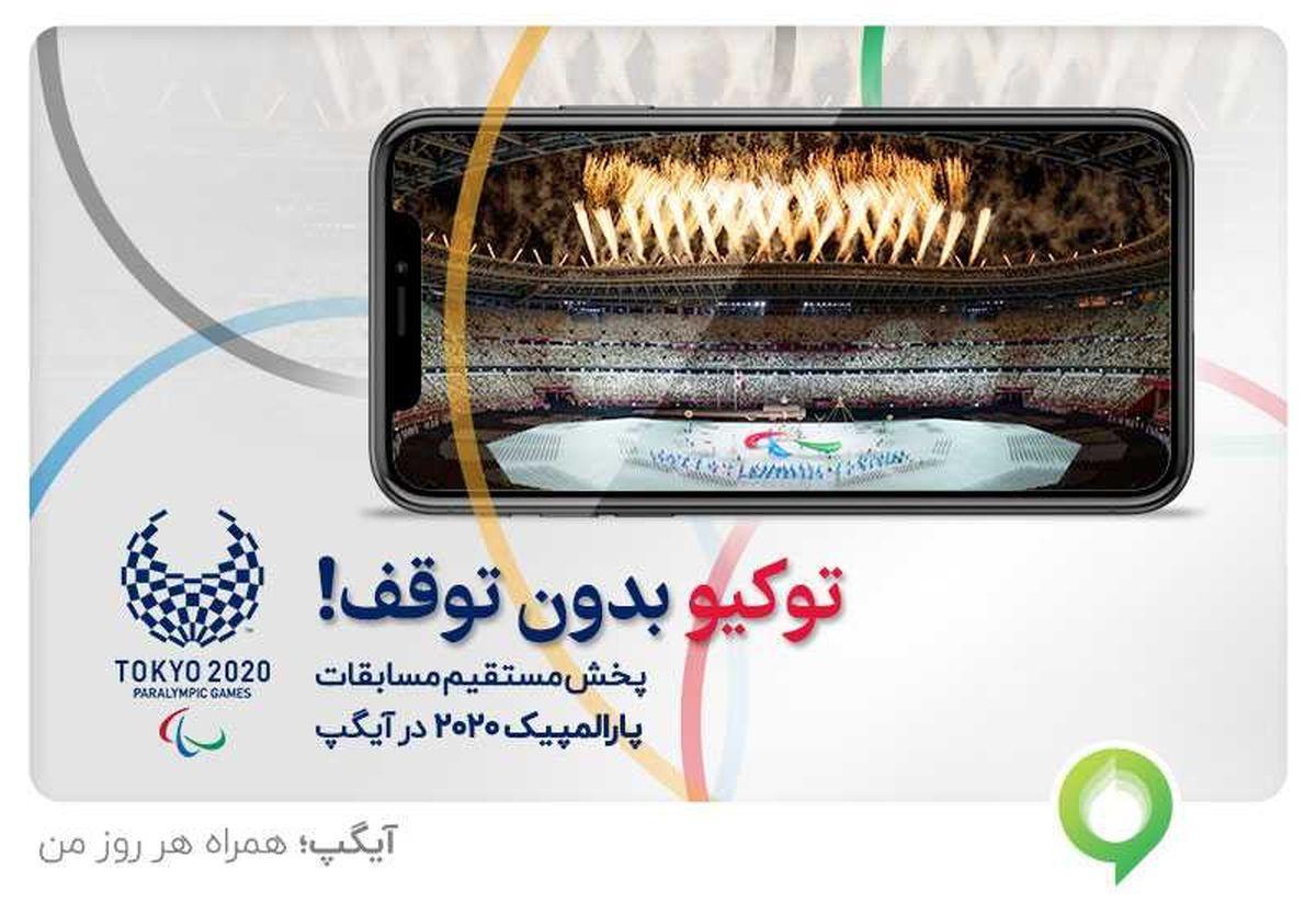 رقابتهای پارالمپیک را در آیگپ ببینید