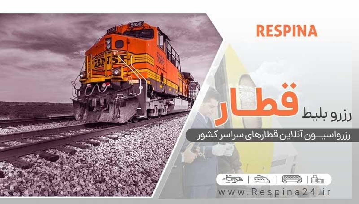مهم ترین وظایف مامورین قطار و ایستگاه ها که باید بدانید