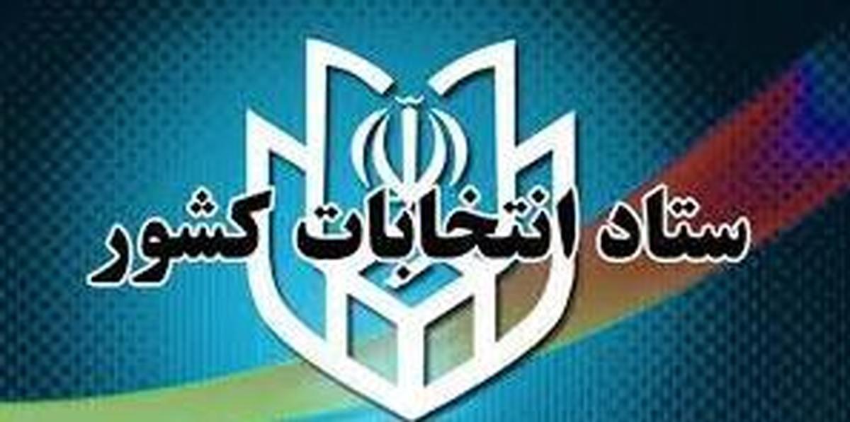 اسامی منتخبان شورای شهر تهران منتشر شد  لیست ائتلاف منتخب شورای شهر تهران