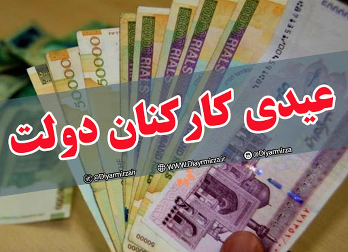 پرداخت  عیدی ا مسال همزمان با حقوق بهمن ماه خواهد بود.