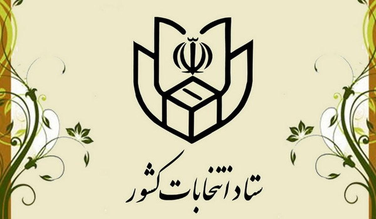 ستاد انتخابات کشور انصراف جلیلی را تایید کرد