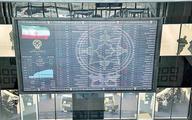 بورس تهران | بهار تاریخی بورس تهران