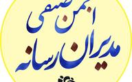 مجمع عمومی انجمن صنفی مدیران رسانه برگزار شد