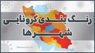 شهرهای قرمز و نارنجی چهارشنبه ۴ فروردین ۱۴۰۰ | احتمال تغییر رنگ تهران
