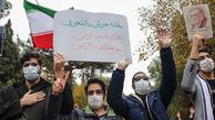 اعتراض دانشجویان به سفر رافائل گروسی به ایران  تجمع اعتراضی دانشجویی در مقابل سازمان انرژی اتمی+ عکس