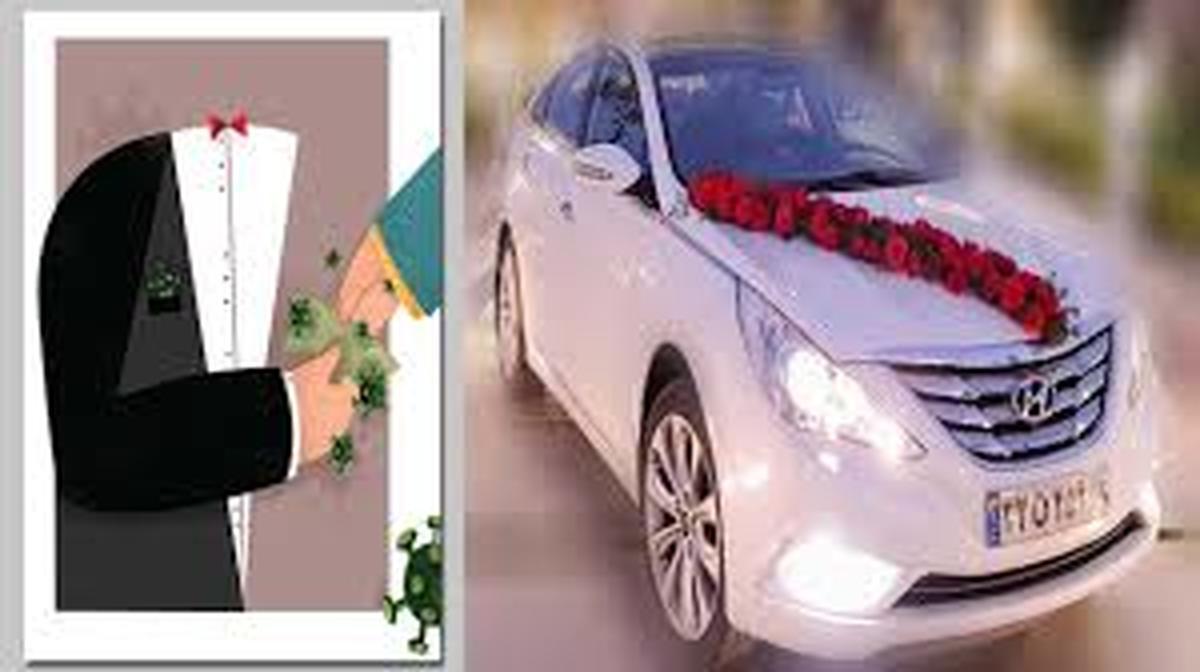 خودروهای حاضر در مراسمهای عزا و عروسی یاسوج یک میلیون تومان جریمه میشوند