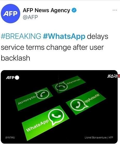 واتساپ فعلا بی خیال شد