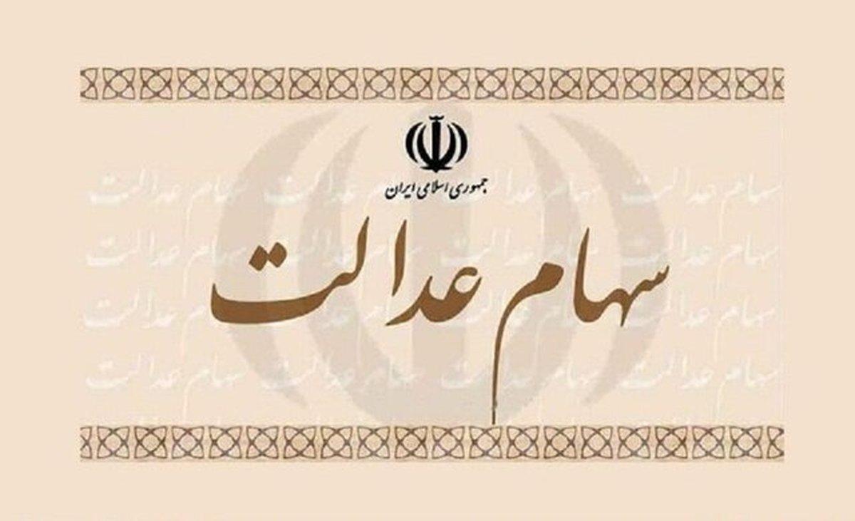 ۷۰ درصد سهام پالایشگاه نفت تهران به سهام عدالت واگذار شده است