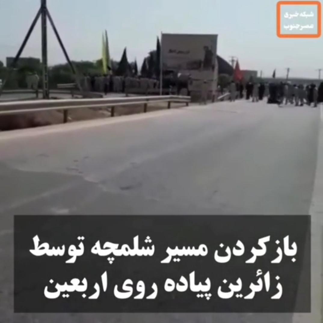 زائران اربعین موانع منتهی به مرز شلمچه را شکستند + ویدئو