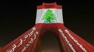 رنگ پرچم لبنان روی جداره برج آزادی و پل طبیعت  نمایان شد