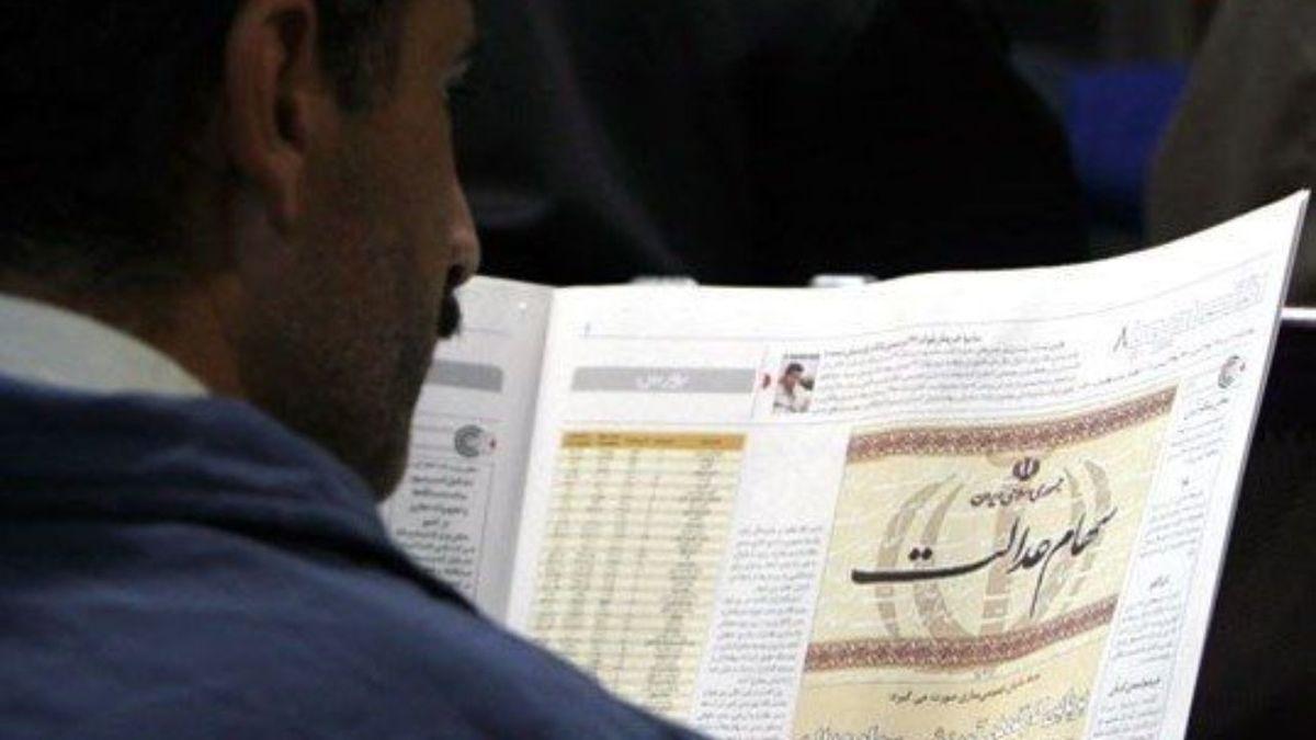 سازمان بورس: سود سال ۹۸ سهام عدالت به ۴۳.۶ میلیون نفر پرداخت شد