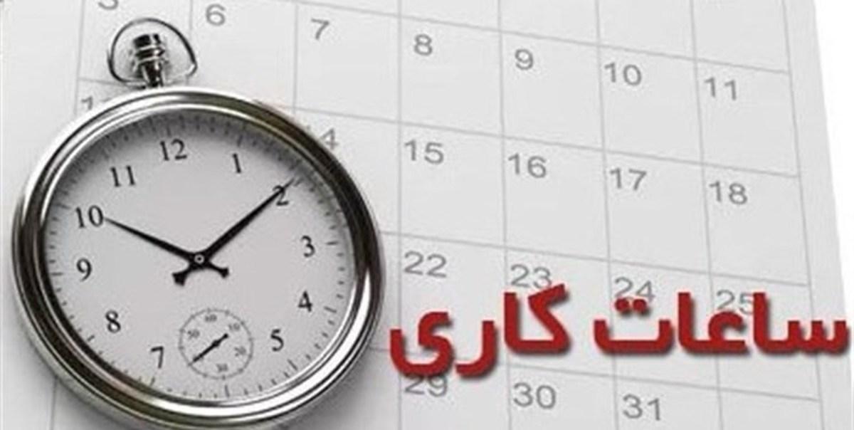 ساعات کاری ادارات استان تهران تغییر  میکند