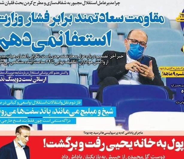 تیتر روزنامههای ورزشی چهارشنبه ۹ مهر+ عکس