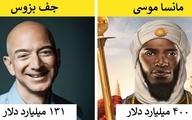 ۱۰ مرد ثروتمند تاریخ که از جف بزوس هم ثروتمندتر بودند